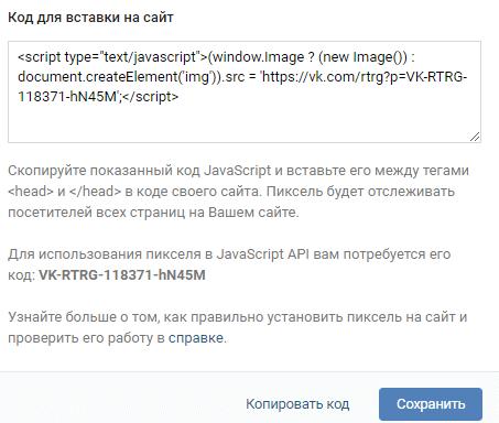 Установка пикселя Вконтакте на сайте