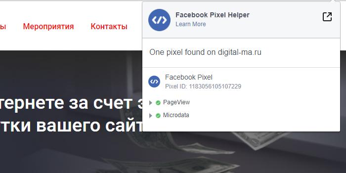 Установка пикселя Facebook на сайте