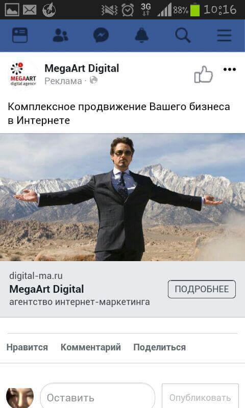 fb_reklama_1-Izobrazhenie