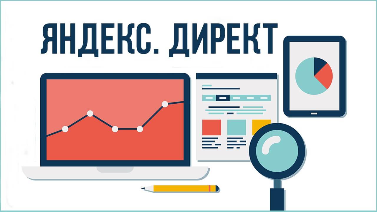 медийная реклама в Яндекс Директе