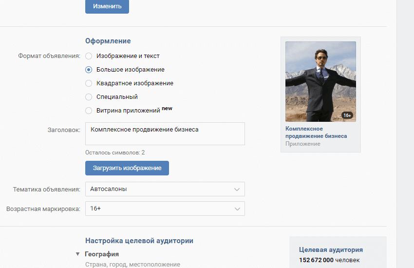 vk_reklama_bokovoe_145-165