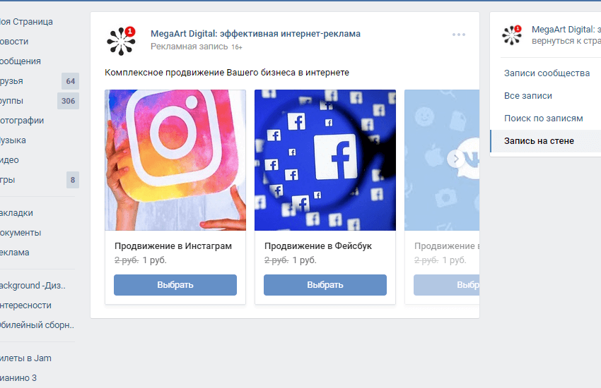 vk_reklama_lenta_karusel