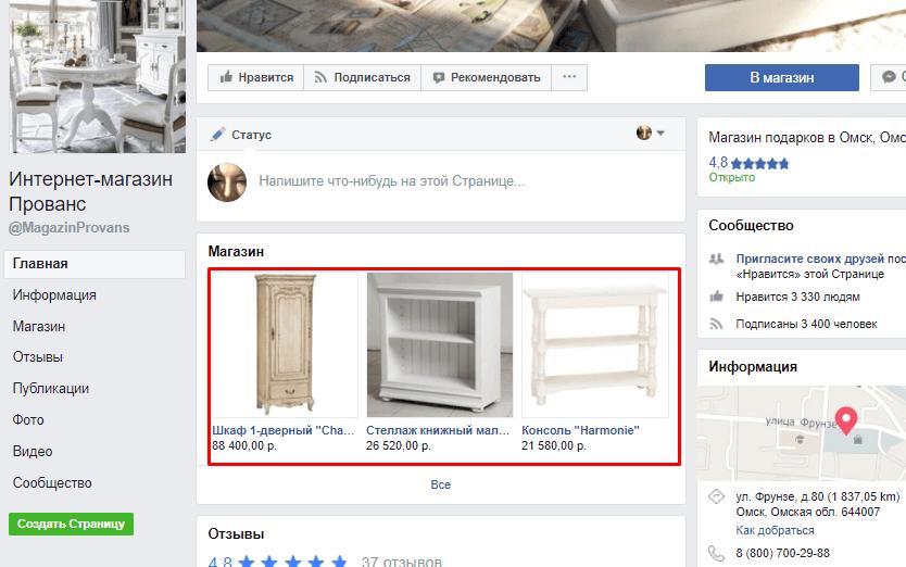fb_kartochki_tovarov