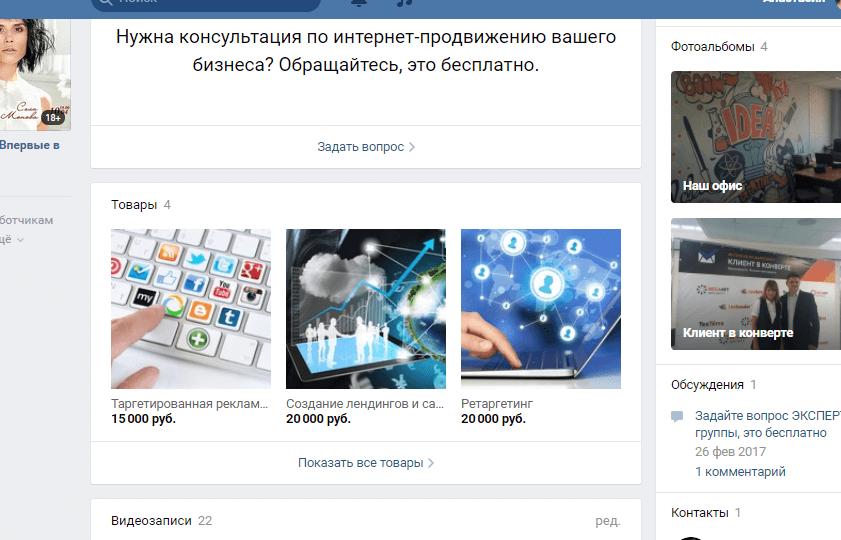 vk_kartochki_tovarov