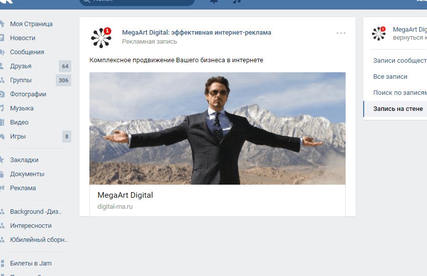 vk_reklama_lenta_universalnaja_zapis