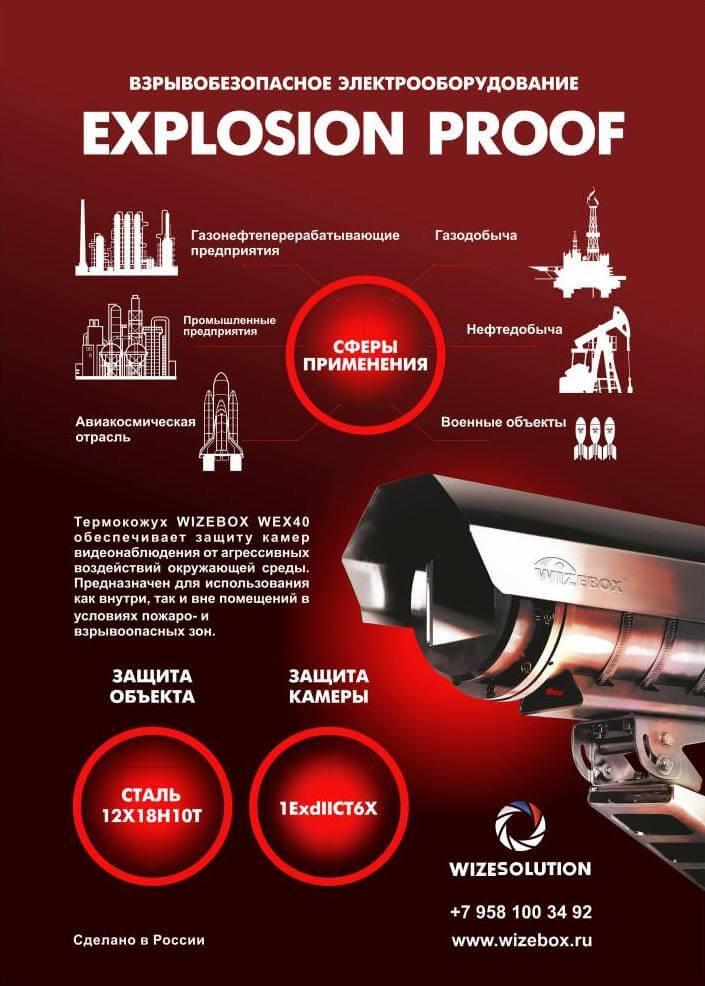 Иллюстрация для wisesolution explosion